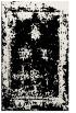 rug #1087350 |  faded rug